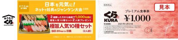 20210203kura1 - くら寿司/3000円分お得な「プレミアム食事券」発売