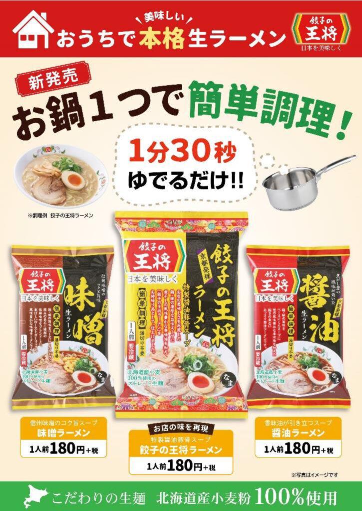 20210203ousho 725x1024 - 餃子の王将/自宅で調理する本格生ラーメンパックを店頭販売