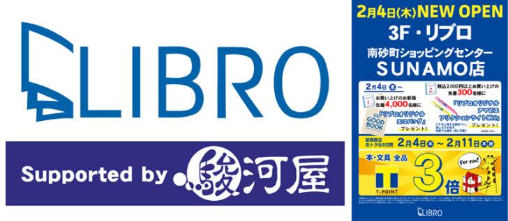 20210203su2 728x318 - 南砂町SC「SUNAMO」/「LIBRO Supported by 駿河屋」など3店オープン