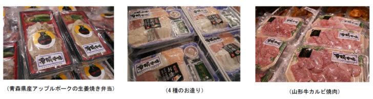 20210204ito 728x194 - 伊藤忠食品/横浜の冷凍食品専門店で冷凍食品「凍眠市場」販売