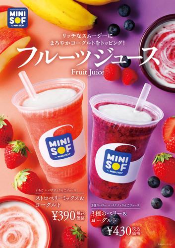 20210204mini2 - ミニストップ/上野マルイにソフトクリーム専門店「MINI SOF」