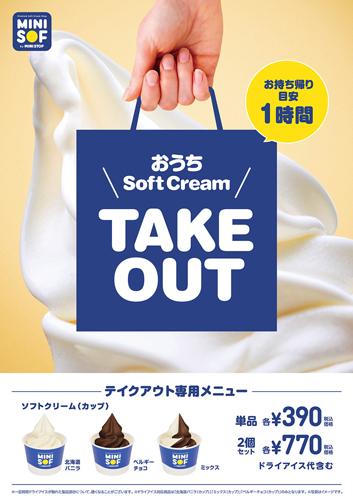 20210204mini3 - ミニストップ/上野マルイにソフトクリーム専門店「MINI SOF」