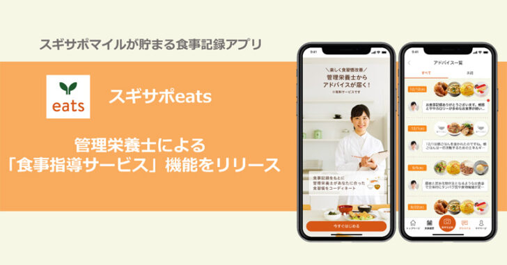 20210204sugi1 728x381 - スギ薬局/食事記録アプリで管理栄養士による食事指導サービス