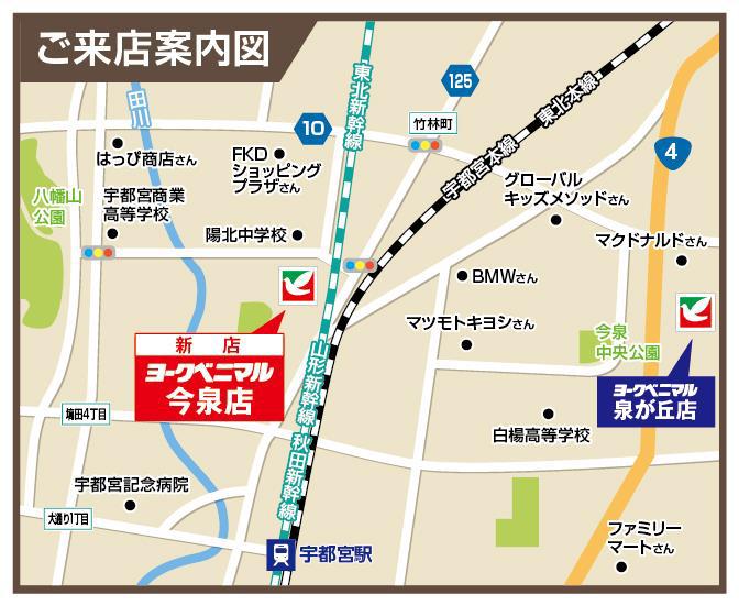 20210204yoke - ヨークベニマル/宇都宮市に「今泉店」年商10億円目標