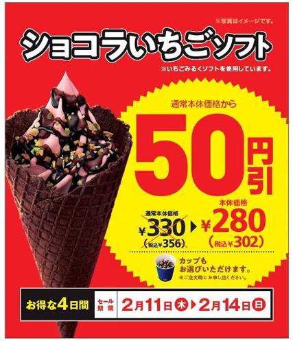 20210205mini2 - ミニストップ/「タピオカドリンク」税別198円に値下げ