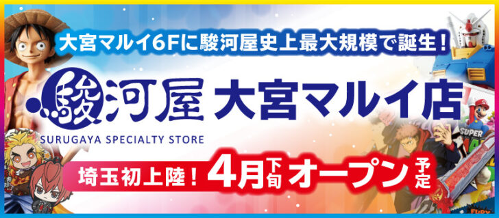 20210205surugaya 728x319 - 大宮マルイ/ホビー専門店「駿河屋」の大型店オープン