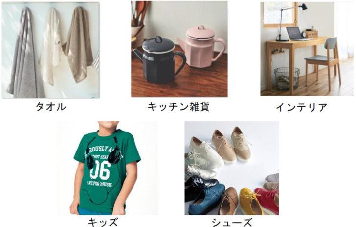 20210208bellmaison 728x466 - JR東日本、千趣会/資本業務提携に基づく協業サービス開始