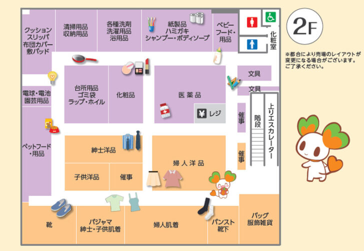 20210208ogu3 728x502 - ライフ/荒川区「ライフ東尾久店」を改装オープン