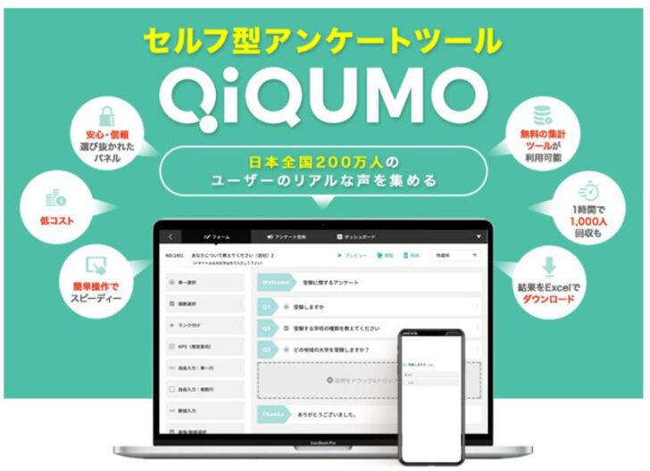 20210208qiqumo 728x528 - アスクル/セルフ型アンケートサービス「QiQUMO」の提供開始