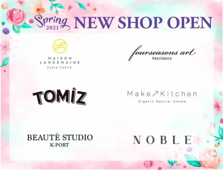 20210209atre 728x557 - アトレ恵比寿/今春、資生堂新業態など6店がオープン