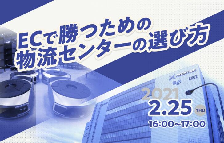 20210209ec 728x466 - ECで勝つための物流センターの選び方/佐川グローバルロジ登壇2月25日無料開催