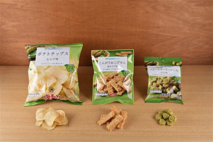 20210209wasabi 728x486 - ファミリーマート/長野県安曇野産わさびを使用のスナック菓子3種類