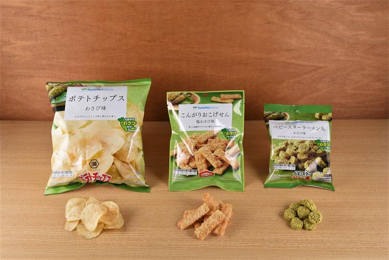 20210209wasabi - ファミリーマート/長野県安曇野産わさびを使用のスナック菓子3種類