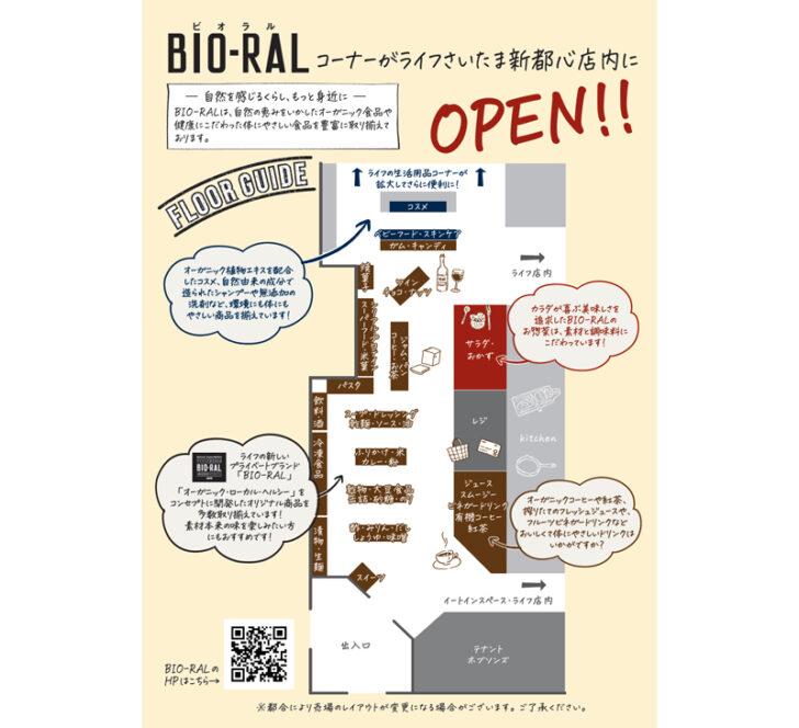 20210210life1 728x664 - ライフ/「さいたま新都心店」改装で大型ビオラルコーナー導入