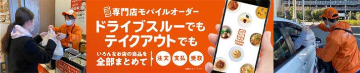 20210210nobil1 728x148 - イオンリテール/「モバイルオーダー テイクアウトサービス」実証実験