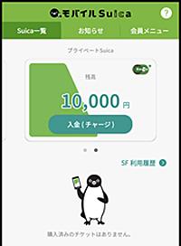 20210210suica - JR東日本/3月21日「モバイルSuica」リニューアル