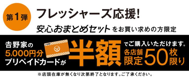 20210215yosinoya 728x303 - 洋服の青山/安心おまとめセット購入者に「吉野家プリカ」半額で販売
