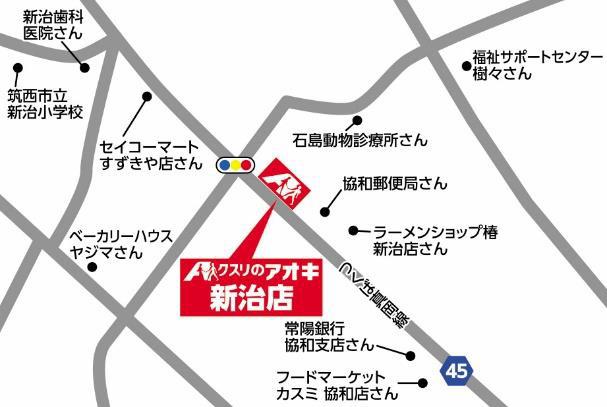 20210216aoki - クスリのアオキ/茨城県筑西市に「新治店」オープン