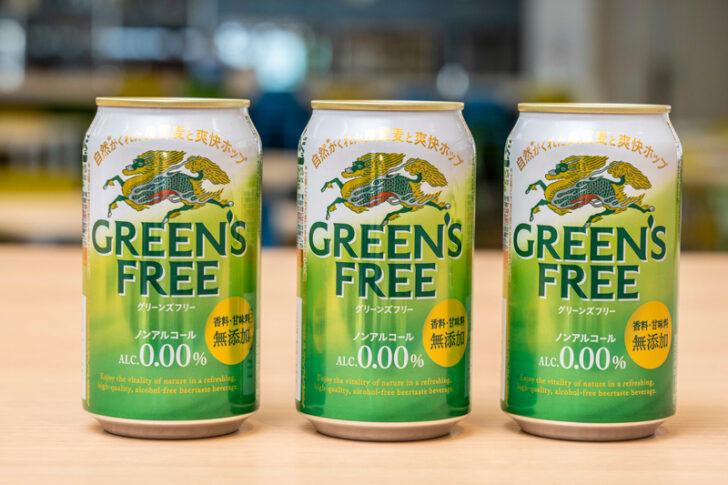 20210217k1 728x485 - キリン/コロナ禍のノンアルコール需要対応「グリーンズフリー」刷新