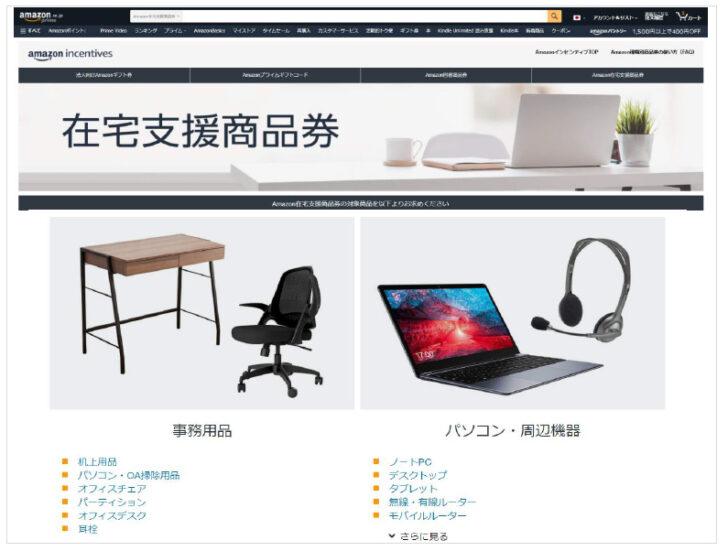 20210218amazon 728x551 - アマゾン/法人向け「在宅支援商品券」事務用品、パソコン周辺機器など対象