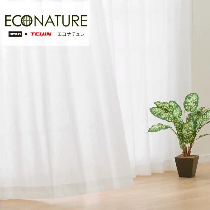 20210218nitori - ニトリ/抗ウイルスカーテン「エコナチュレブロック」発売