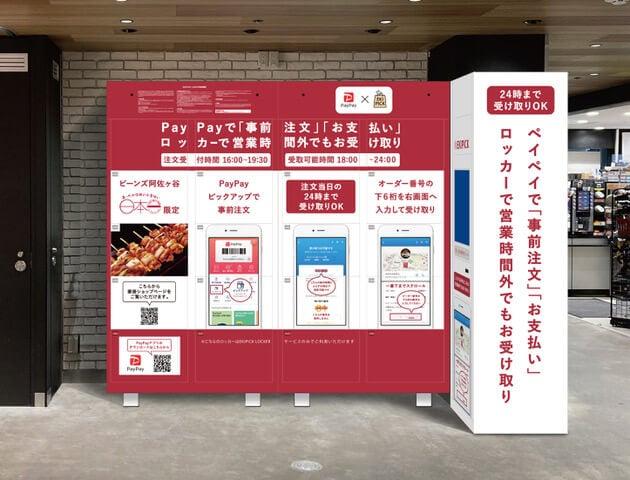 20210218p1 - 阿佐ヶ谷駅/PayPayアプリの注文「受取専用ロッカー」夜間利用を実験