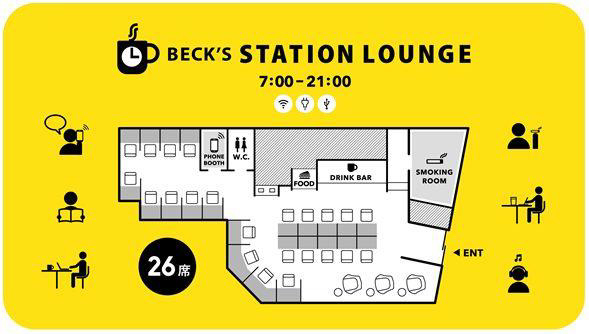 20210218saitama3 - さいたま新都心駅/時間課金型カフェ「BECK'S STATION LOUNGE」出店