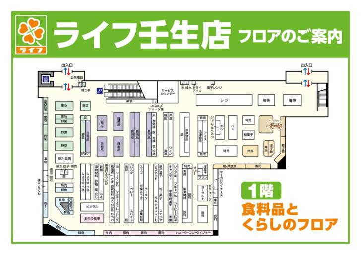20210219life3 728x515 - ライフ/京都市の「壬生店」リニューアル、ライブ厨房設置