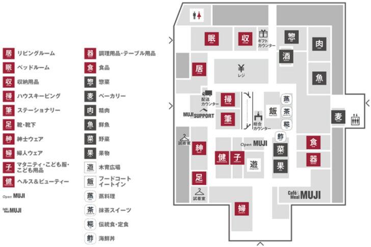 20210219muji 728x486 - 無印良品/イオンモール堺北花田の大型店をリニューアル