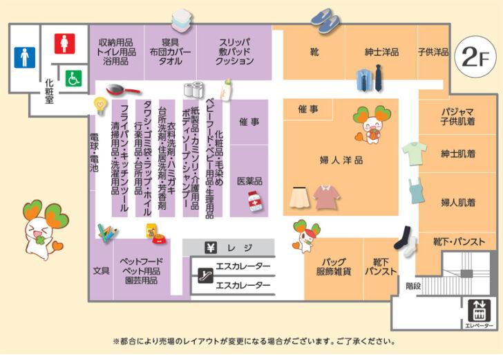 20210222life3 728x513 - ライフ/世田谷区「千歳烏山店」一新、ドラッグコーナー新設