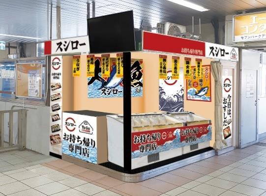 20210222susi - スシロー/我孫子駅にテイクアウト専門店を関東初出店