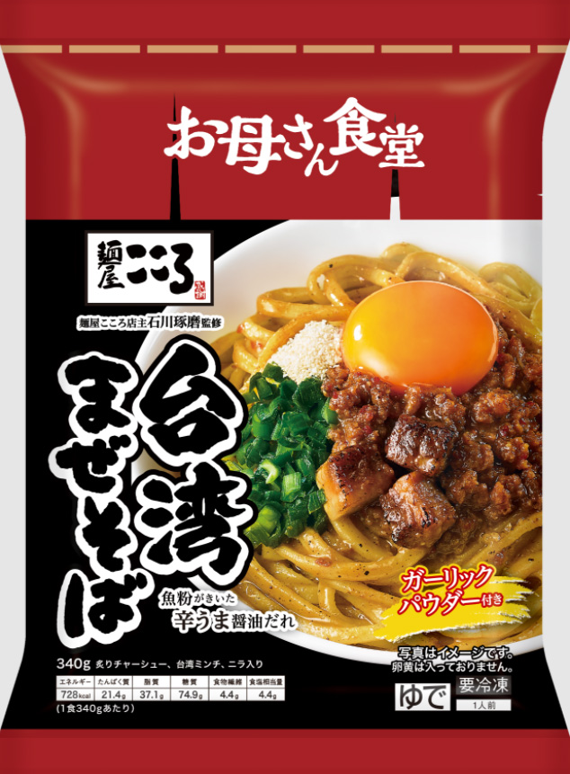 20210222taiwan - ファミリーマート/「麺屋こころ監修 台湾まぜそば」発売
