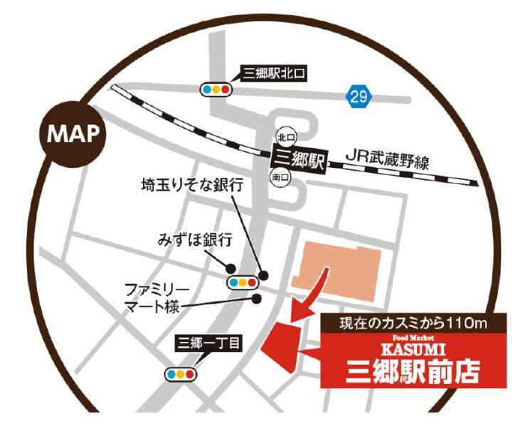 20210224kasumi 728x606 - カスミ/ワオシティ三郷閉館で「フードマーケットカスミ三郷駅前店」移転オープン