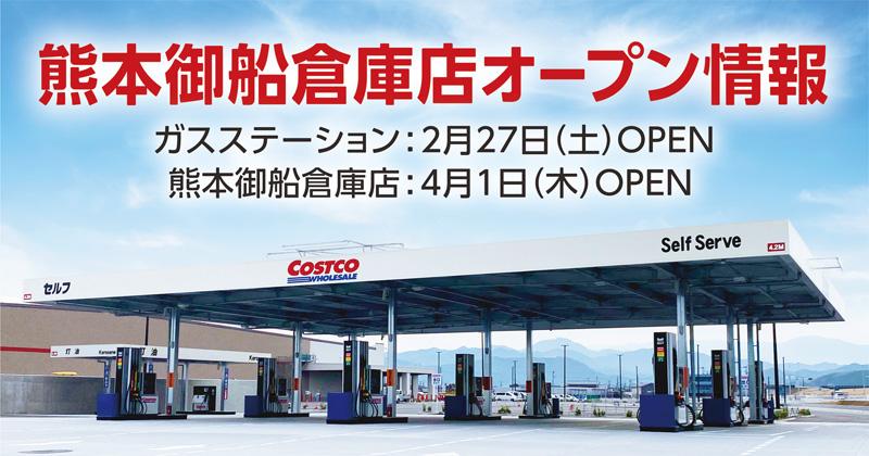 20210224kumamoto1 - コストコ/熊本県上益城郡に「熊本御船倉庫店」4月1日開業