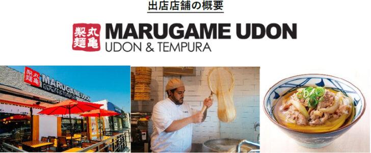 20210224marugame 728x302 - 丸亀製麺/アメリカ・台湾・インドネシアに出店