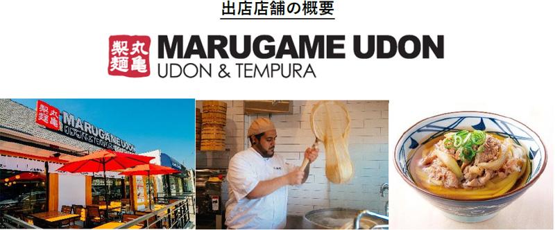 20210224marugame - 丸亀製麺/アメリカ・台湾・インドネシアに出店