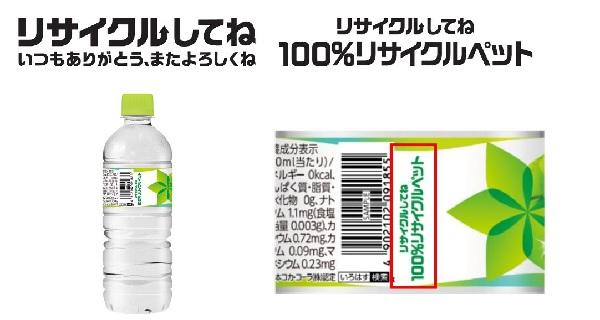 0303coca2 - 日本コカ・コーラ/20年リサイクルPET樹脂使用率7ポイント増の28%達成