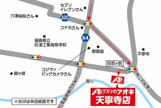 20210301aoki - クスリのアオキ/福島県会津若松市「天寧寺店」に薬局併設
