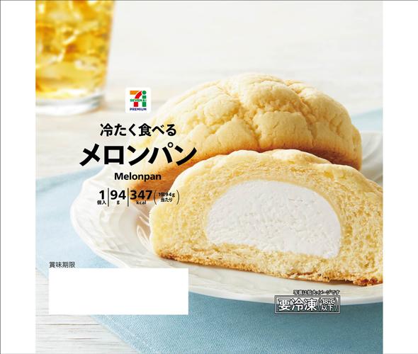冷たく食べるメロンパン
