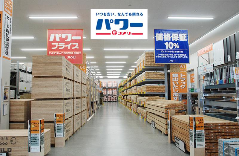 20210302komeri1 - コメリ/岡山県で初となるパワー「津山店」オープン