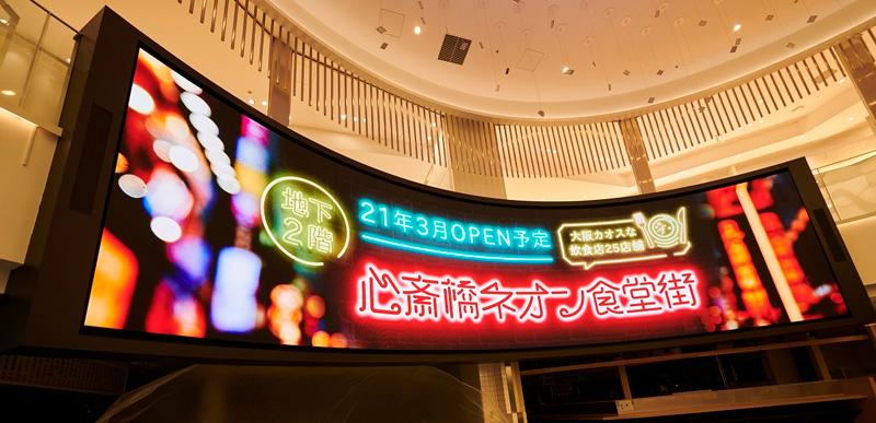 20210302shinsaibashi - 心斎橋PARCO/地下2階に「心斎橋ネオン食堂街」オープン