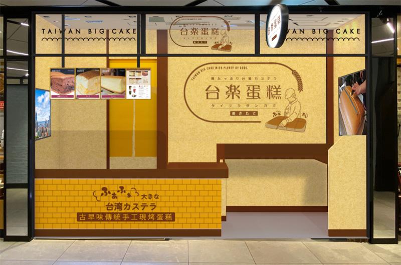 20210303taiwan1 - 東急プラザ銀座/台湾カステラ専門店「台楽蛋糕」が出店