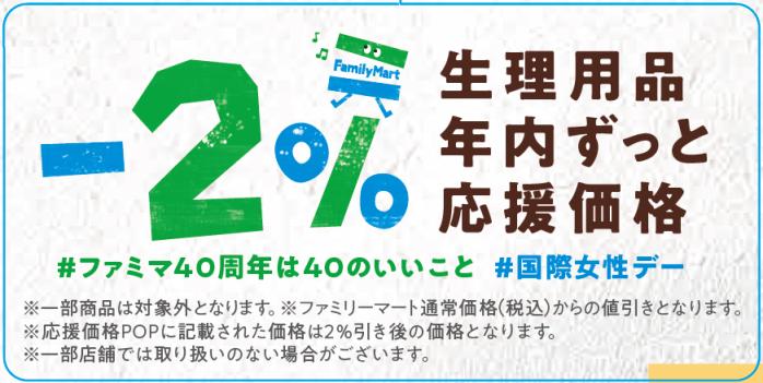 20210305fami1 - ファミリーマート/「国際女性デー」翌日から対象生理用品を年内2%割引