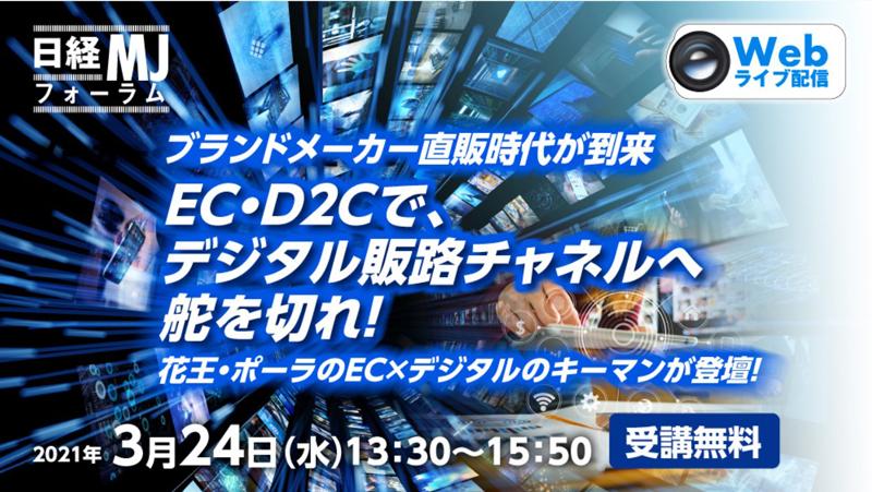 EC・D2Cでデジタル販路チャネル強化