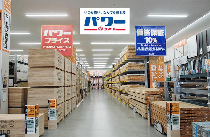 20210308sanjyo1 - コメリ/「ハード&グリーン三条四日町店」をパワー業態に一新