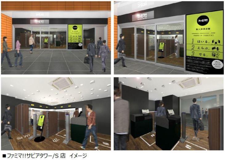 ファミマ!!サピアタワー/S店