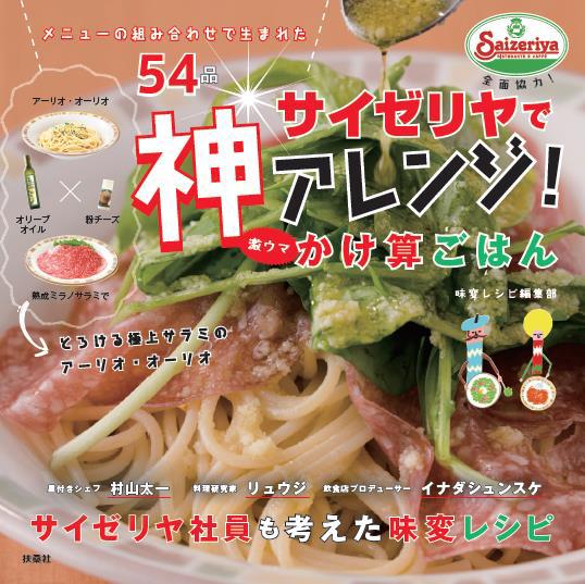 20210309saizeriya - サイゼリヤ/アレンジレシピ本を発売