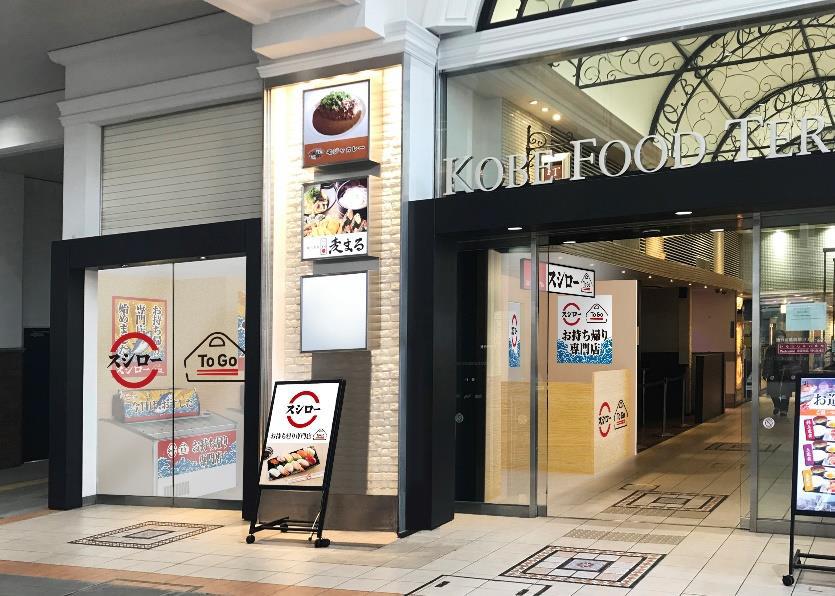 スシロー To Go JR神戸駅店
