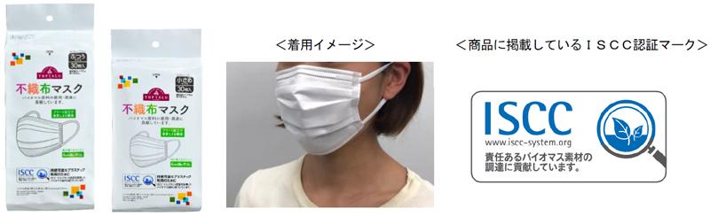 20211019tv - イオン/「トップバリュ ISCC認証 不織布マスク」発売