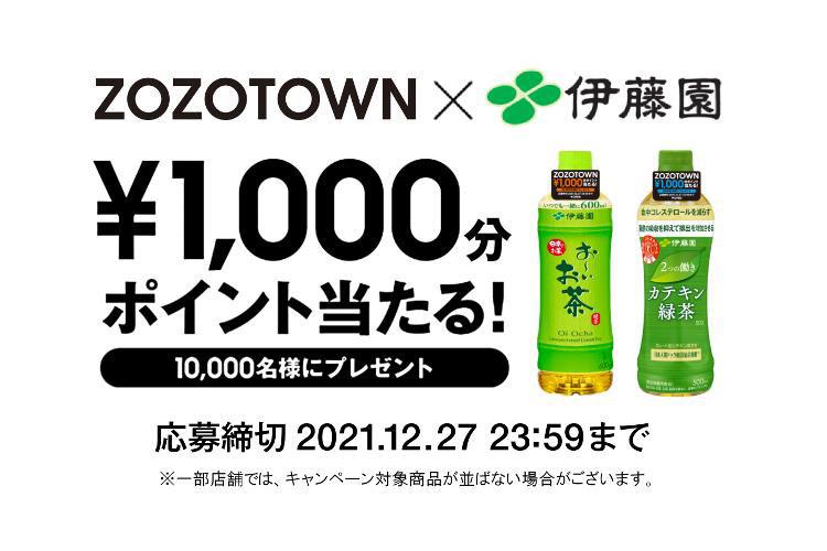 ZOZOポイント1000円分プレゼントキャンペーン